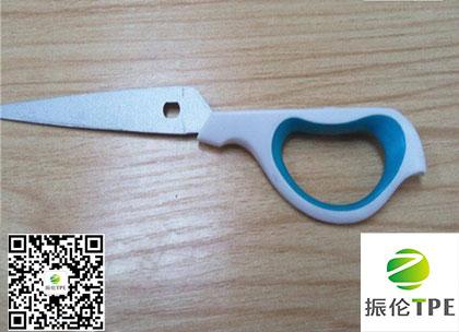 TPE剪刀